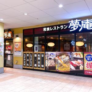 和食レストラン「夢庵」さんの豆富チゲ・鍋セット!