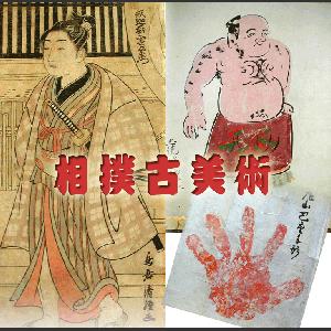 東京の相撲史跡(その3)巨人生月の墓石