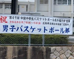 中国大会!広島1日め