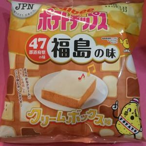 カルビーポテトチップスのクリームボックス味!福島の味!を買って食べました♪感想!