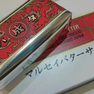 マルセイバターサンドは、やっぱり美味しい(*´∀`)六花亭マルセイバターサンド♪六花亭 マルセイラベルマスキングテープを楽天市場で発見♪