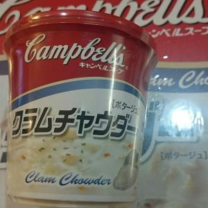 貝のうまみ!コストコ キャンベルクラムチャウダー(ポタージュ)作り方は?カロリーは?