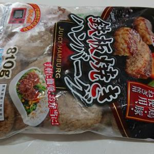 コストコのミニハンバーグ!日本ハムの鉄板焼きハンバーグ!810グラム!冷蔵商品ですが冷凍もOK!国産のお肉、玉ねぎ使用!