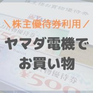 ヤマダ電機の株主優待券で日用品とコーヒー購入