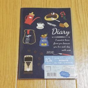 【100均】Seriaで2020年の手帳を購入!色分けスペースで献立メモが書きやすそう