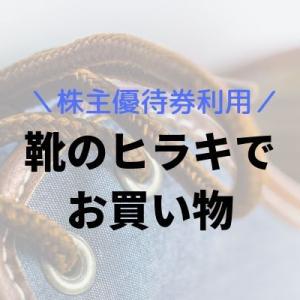 ヒラキの株主優待券2,000円でスニーカーや日用品を購入♪
