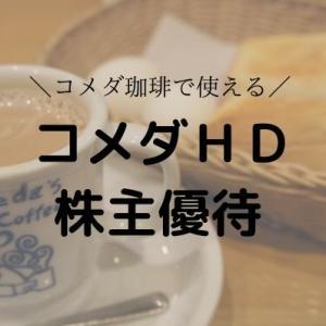 コメダHDから株主優待到着!電子マネーCOMECA(コメカ)1,000円分です♪