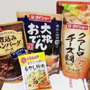 ダイショーの株主優待到着!鍋スープなど1,000円相当の商品詰合せ
