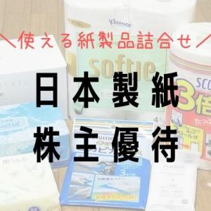 日本製紙の株主優待到着!お高めティッシュやキッチンタオルなど家庭用品詰合せ