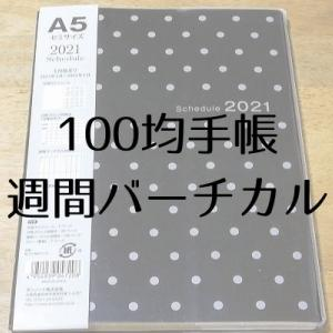 【100均】週間バーチカル手帳を100円ショップで購入!ワッツやセリアで買えます♪