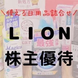ライオンから株主優待到着!柔軟剤や歯磨きセットなど自社製品詰合せです♪