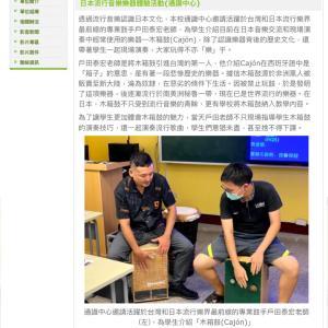 台南の中新大学での講演会(番外編)