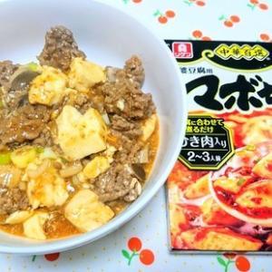 中華 麻婆豆腐の素 『 マボちゃん 辛口 』 理研ビタミン株式会社