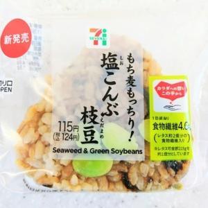セブンイレブン 新商品 おにぎり 『 もち麦もっちり! 塩こんぶ枝豆 』 さっぱりして美味しい♪