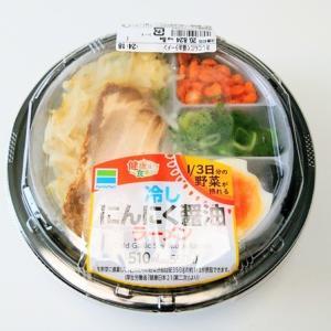 FamilyMart ファミリーマート 調理麺 『 冷しにんにく醤油ラーメン 』 濃そうでさっぱり♪