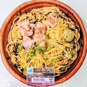 FamilyMart ファミリーマート 麺類 『 和パスタ 鶏塩焼きとわさび 』 わさびが辛過ぎるぅ~(;_;)