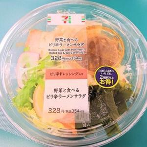 セブンイレブン 麺類 『 野菜と食べるピリ辛ラーメンサラダ 』 デリカシェフ製造