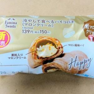 FamilyMart ファミリーマート 新発売 スイーツ 『 冷やして食べるパイコロネ( マロンクリーム ) 』 山崎製パン製造。