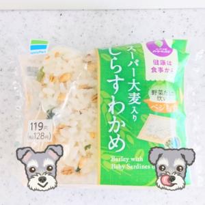 FamilyMart ファミリーマート おにぎり 『 スーパー大麦入り しらすわかめ 』 野菜だしで炊いたベジむすび♪
