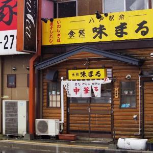 八戸駅前『食処 味まる』でねぎ豚塩ラーメン♪