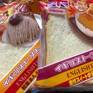 秋の美味しさ対決...イギリストースト 9月の新商品(2020)