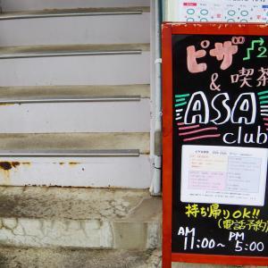 美味しいピザが食べられます♪-ピザ&喫茶 ASAclub-