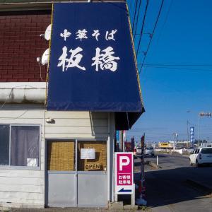中華そば板橋さんで極煮干し中華そば♪-十和田市-