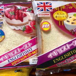イギリストースト 11月の新商品♪(2020)