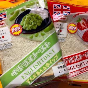 イギリストースト 6月の新商品♪(2021)