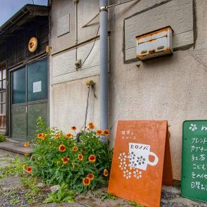『喫茶とスペース ヒロノバ』さんでコーヒータイム♪
