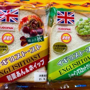 イギリストースト 9月の新商品は?(2021)