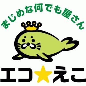 木更津市の廃品回収|料金比較・口コミ評判一位実績「エコ☆えこ」