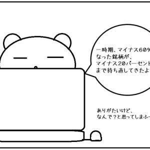 本日のお買い物★3863 日本製紙