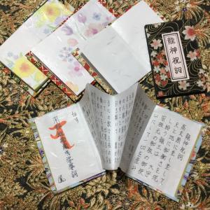 """""""①受講生の感想ー守護!手作り龍神祝詞本&龍体文字講座"""""""
