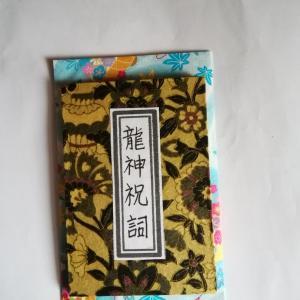 """""""6/10龍神祝詞豆本&龍体文字講座の感想を頂きました。"""""""