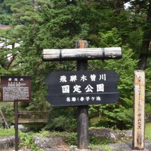 飛騨木曽川 国定公園