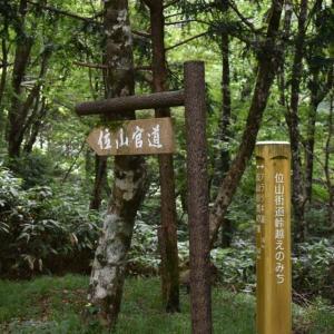 日本最古の街道 東山道