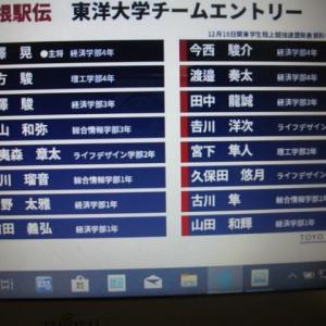 2020 箱根駅伝区間エントリー予想 今年は厳しいよな・・・・。