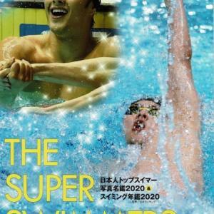 東洋大学男子水泳部には有力選手が居ない?