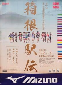 今度の箱根駅伝のポスターは一味違う(コロナ)