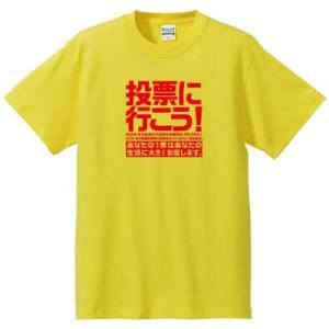 横浜市長選に想う・・・。鍵は投票率?