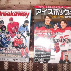 アイスホッケーの雑誌2冊購入、東洋大学出身選手2人の結婚に驚き!