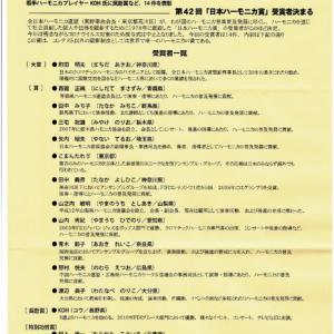 第42回「日本ハーモニカ賞」受賞者決定