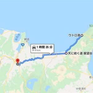 道東(2) 湯パーク「峠の湯びほろ」さん