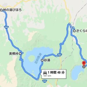 道東(3) 美幌峠-裏摩周