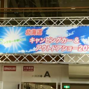 北海道キャンピングカー&アウトドアショー2020に行って来ました