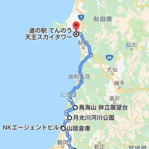 東北ツアー(2)