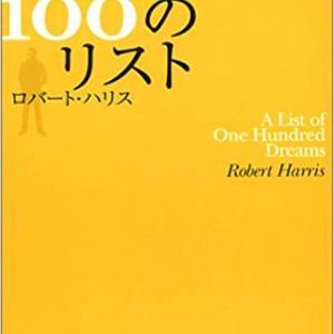 <人生の100のリスト>を読んで