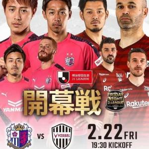 Jリーグ開幕戦 セレッソ大阪vsヴィッセル神戸