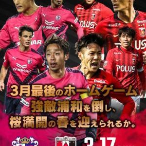 4節 セレッソ大阪vs浦和レッズ